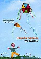 Παιχνίδια ομαδικά της Κύπρου