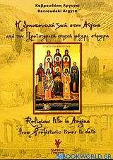 Η θρησκευτική ζωή στην Αίγινα από την προϊστορική εποχή μέχρι σήμερα