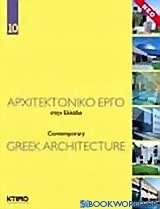 Αρχιτεκτονικό έργο στην Ελλάδα 10