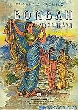 Βομβάη αγαπημένη