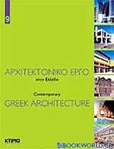Αρχιτεκτονικό έργο στην Ελλάδα 9