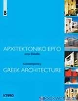 Αρχιτεκτονικό έργο στην Ελλάδα 8