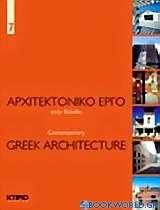 Αρχιτεκτονικό έργο στην Ελλάδα 7