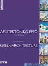 Αρχιτεκτονικό έργο στην Ελλάδα 6