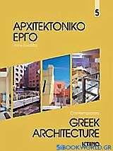 Αρχιτεκτονικό έργο στην Ελλάδα 5