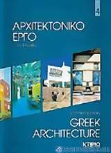 Αρχιτεκτονικό έργο στην Ελλάδα 4