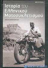 Η ιστορία του ελληνικού μοτοσυκλετισμού