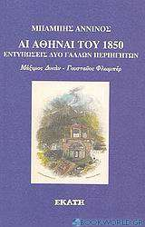 Αι Αθήναι του 1850