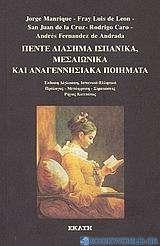 Πέντε διάσημα ισπανικά μεσαιωνικά και αναγεννησιακά ποιήματα