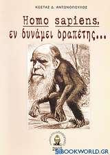 Homo Sapiens, εν δυνάμει δραπέτης...