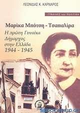 Μαρίκα Μπότση-Τσαπαλίρα
