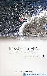 Πώς νίκησα το AIDS
