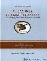 Οι Έλληνες στη Μαύρη Θάλασσα