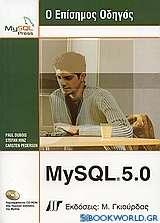 Ο επίσημος οδηγός MySQL 5