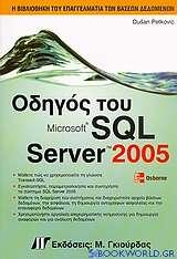 Οδηγός του Microsoft SQL Server 2005