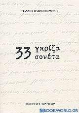 33 γκρίζα σονέτα