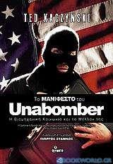 Το μανιφέστο του Unabomber