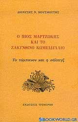 Ο Πίος Μαρτζώκης και το Ζακυνθινό κωμειδύλλιο