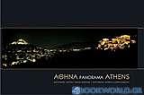 Αθήνα Panorama Athens