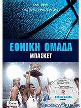 Εθνική Ομάδα Μπάσκετ