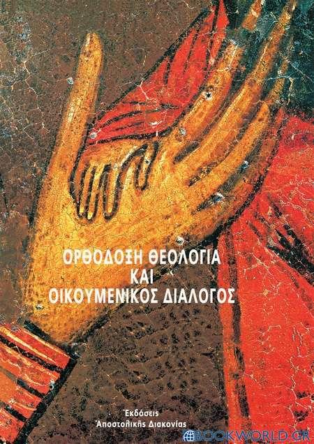 Ορθόδοξη θεολογία και οικουμενικός διάλογος