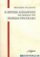 Η κριτική αξιολόγηση της ποίησης του Μανόλη Πρατικάκη