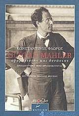 Gustav Mahler, οραματιστής και δυνάστης