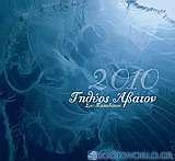 Ημερολόγιο 2010: Τηθύος Άβατον