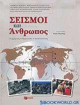 Σεισμοί και άνθρωπος