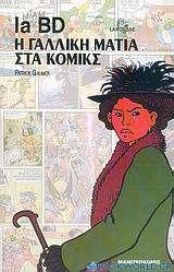 la BD, η γαλλική ματιά στα κόμικς