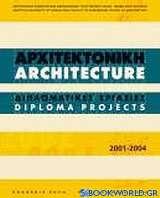 Αρχιτεκτονική 2001-2004
