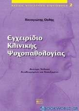 Εγχειρίδιο κλινικής ψυχοπαθολογίας
