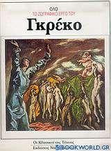 Όλο το ζωγραφικό έργο του Γκρέκο