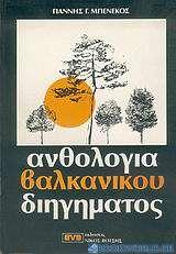 Ανθολογία βαλκανικού διηγήματος