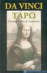 Da Vinci Ταρώ