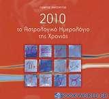 2010 το αστρολογικό ημερολόγιο της χρονιάς