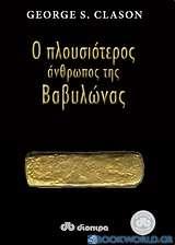 Ο πλουσιότερος άνθρωπος της Βαβυλώνας