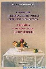 Γραμματική της νεοελληνικής γλώσσας