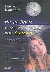 Θα με βρεις στον αστερισμό του Ωρίωνα