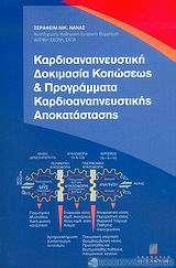 Καρδιοαναπνευστική δοκιμασία κοπώσεως και προγράμματα καρδιοαναπνευστικής αποκατάστασης