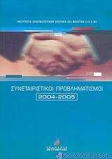 Συνεταιριστικοί προβληματισμοί 2004-2005