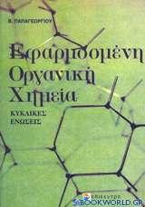 Εφασμοσμένη οργανική χημεία