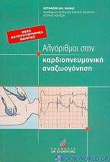 Αλγόριθμοι στην καρδιοπνευμονική αναζωογόνηση