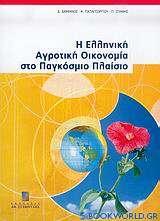 Η ελληνική αγροτική οικονομία στο παγκόσμιο πλαίσιο