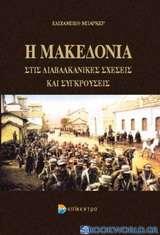 Η Μακεδονία στις διαβαλκανικές σχέσεις και συγκρούσεις