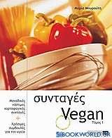 Συνταγές Vegan