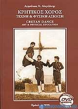 Κρητικός χορός, τέχνη και φυσική άσκηση