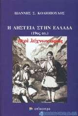 Η ληστεία στην Ελλάδα (19ος αι.)