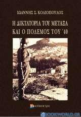 Η δικτατορία του Μεταξά και ο πόλεμος του '40