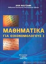 Μαθηματικά για οικονομολόγους Ι